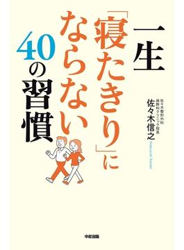 一生「寝たきり」にならない40の習慣(中経出版)
