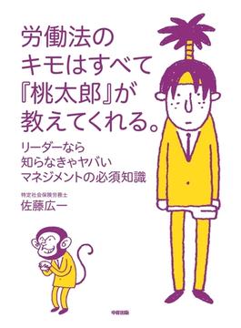 労働法のキモはすべて『桃太郎』が教えてくれる。(中経出版)