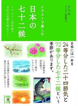 イラストで楽しむ 日本の七十二候(中経の文庫)