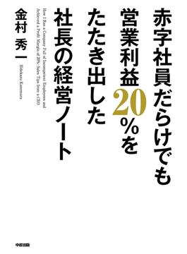 赤字社員だらけでも営業利益20%をたたき出した社長の経営ノート(中経出版)