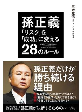 孫正義 「リスク」を「成功」に変える28のルール(中経出版)