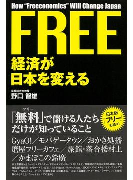 FREE経済が日本を変える(中経出版)