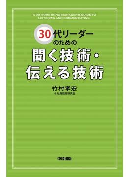 30代リーダーのための聞く技術・伝える技術(中経出版)