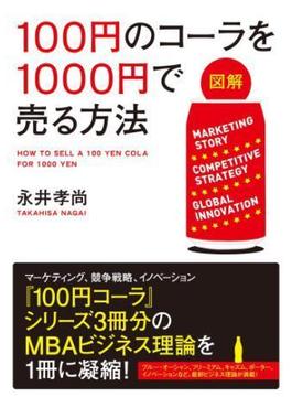 【図解】 100円のコーラを1000円で売る方法(中経出版)