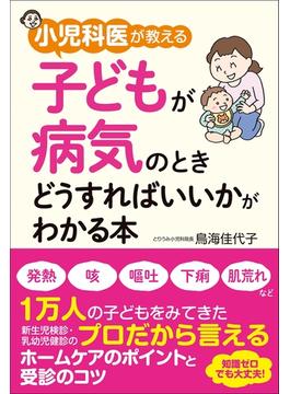 小児科医が教える 子どもが病気のときどうすればいいかがわかる本(中経出版)