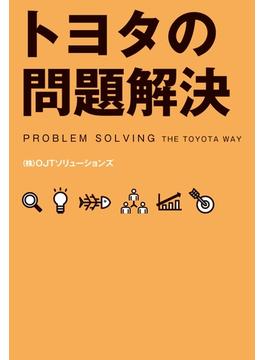 トヨタの問題解決(中経出版)