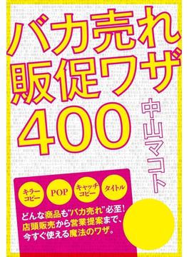 バカ売れ販促ワザ400(中経出版)