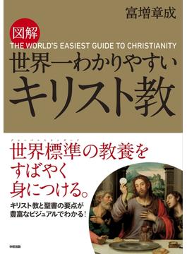 図解 世界一わかりやすい キリスト教(中経出版)