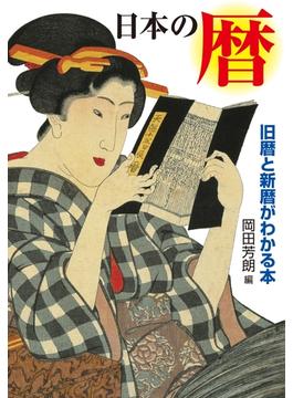 日本の暦 旧暦と新暦がわかる本(中経出版)