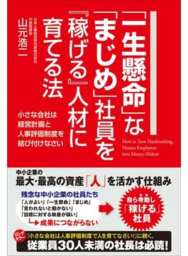 「一生懸命」な「まじめ」社員を『稼げる』人材に育てる法(中経出版)