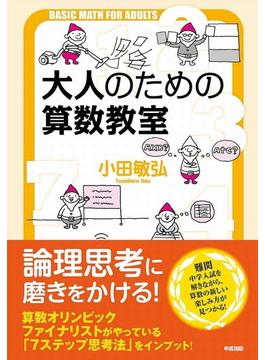 大人のための算数教室(中経出版)