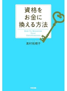 資格をお金に換える方法(中経出版)