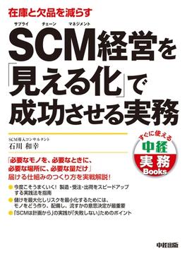SCM経営を「見える化」で成功させる実務(中経出版)