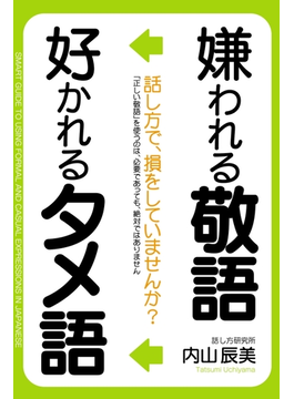 嫌われる敬語 好かれるタメ語(中経出版)
