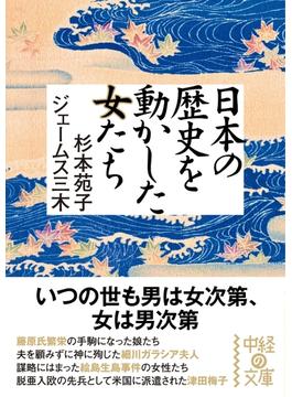 日本の歴史を動かした女たち(中経の文庫)