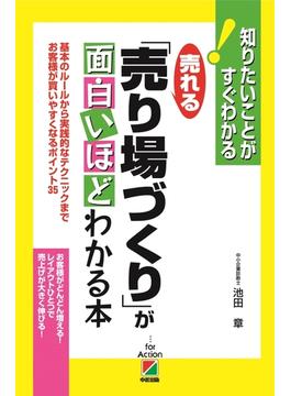 売れる「売り場づくり」が面白いほどわかる本(中経出版)