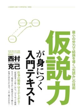 仮説力が身につく入門テキスト(中経出版)
