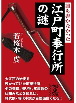誰も書かなかった 江戸町奉行所の謎(中経の文庫)