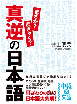 真逆の日本語(中経の文庫)
