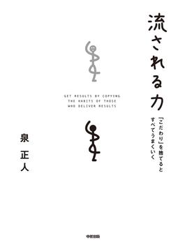流される力(中経出版)