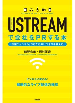 USTREAMで会社をPRする本(中経出版)