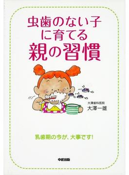 虫歯のない子に育てる親の習慣(中経出版)