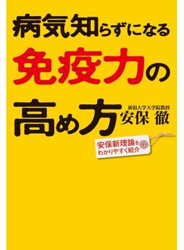 病気知らずになる免疫力の高め方(中経出版)