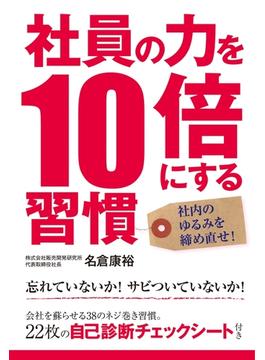 社員の力を10倍にする習慣(中経出版)