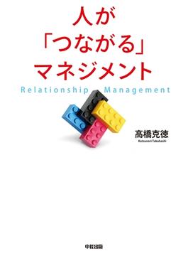 人が「つながる」マネジメント(中経出版)