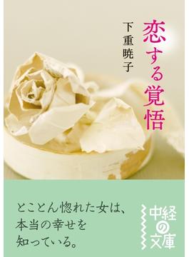 恋する覚悟(中経の文庫)