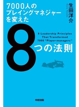 7000人のプレイングマネジャーを変えた8つの法則(中経出版)