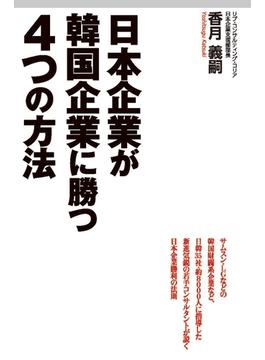 日本企業が韓国企業に勝つ4つの方法(中経出版)