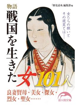 物語 戦国を生きた女101人(新人物文庫)