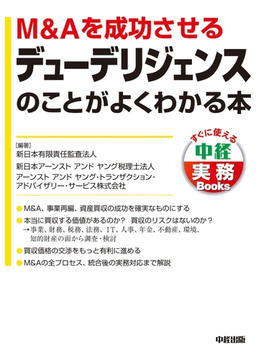 M&Aを成功させるデューデリジェンスのことがよくわかる本(中経出版)