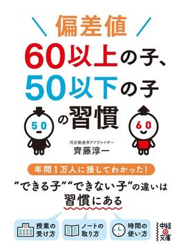 偏差値60以上の子、50以下の子の習慣(中経の文庫)