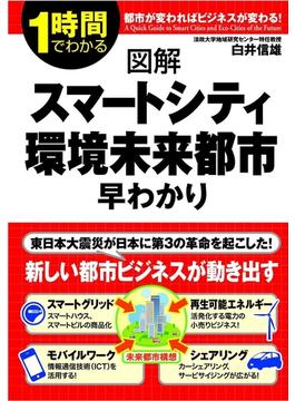 図解 スマートシティ・環境未来都市 早わかり(中経出版)