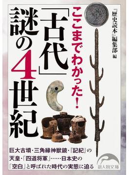 ここまでわかった! 「古代」謎の4世紀(新人物文庫)