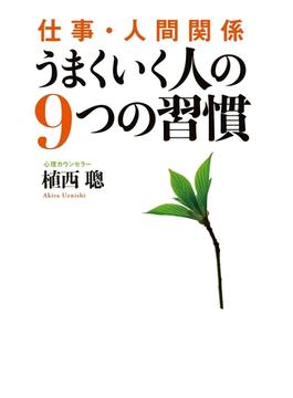 仕事・人間関係 うまくいく人の9つの習慣(中経出版)