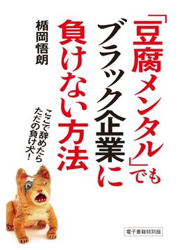 「豆腐メンタル」でもブラック企業に負けない方法 ここで辞めたらただの負け犬!(中経出版)