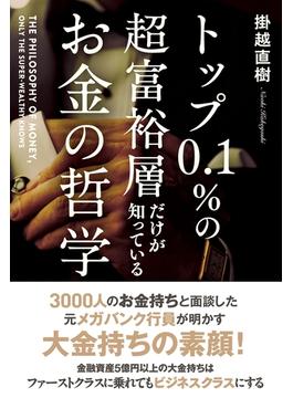 トップ0.1%の超富裕層だけが知っている お金の哲学(中経出版)