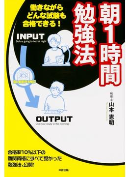 朝1時間勉強法(中経出版)