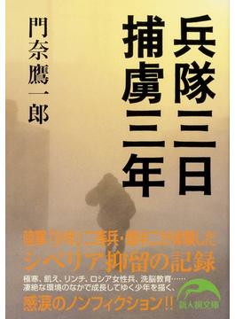 兵隊三日 捕虜三年(新人物文庫)