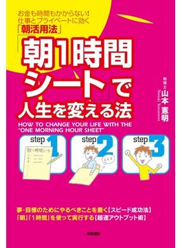「朝1時間シート」で人生を変える法(中経出版)