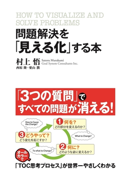 問題解決を「見える化」する本(中経出版)