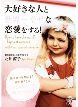 大好きな人と世界一幸せな恋愛をする!(中経の文庫)