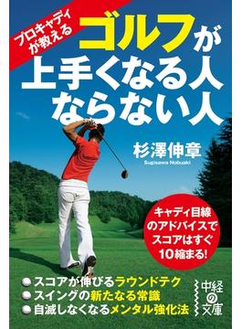 プロキャディが教える ゴルフが上手くなる人ならない人(中経の文庫)