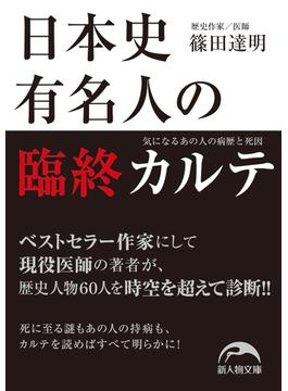 日本史有名人の臨終カルテ 気になるあの人の病歴と死因(新人物文庫)