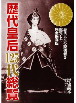 歴代皇后125代総覧(新人物文庫)