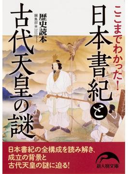 ここまでわかった! 日本書紀と古代天皇の謎(新人物文庫)