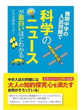 難関中学の入試問題で科学のニュースが面白いほどわかる(中経出版)